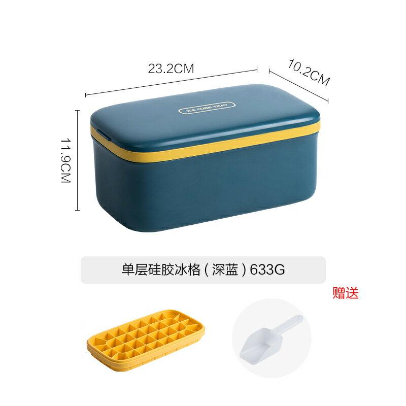 製冰模具 冰塊模具硅膠冰格冰塊盒製冰盒家用帶蓋速凍器神器製冰模具