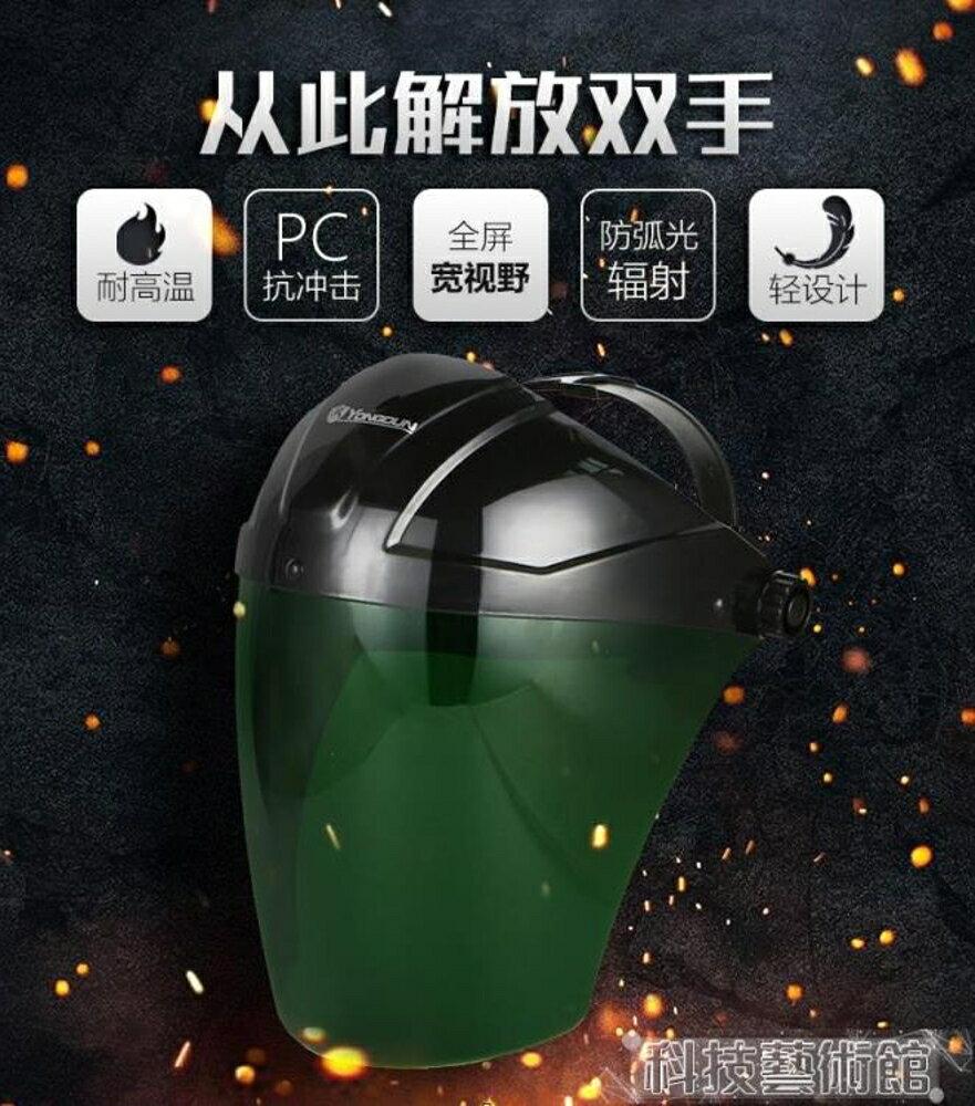 防護面罩 電焊面罩 頭戴氬弧焊面罩焊接眼鏡焊 工面罩 電焊帽  領券下定更優惠