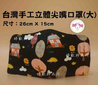 台灣手工成人立體尖嘴口罩(大)動物園