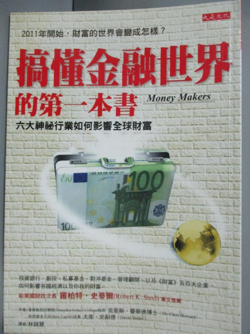 【書寶 書T1/投資_GSC】搞懂金融世界的第一本書_林錦慧 克里斯‧霍華德