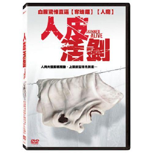 人皮活剝DVD