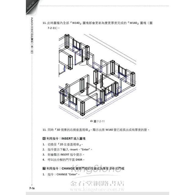 AutoCAD室內設計實務第二版 8