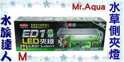 【水族達人】水族先生Mr.Aqua《ED1水草LED側夾燈M.E-MR-813》LED