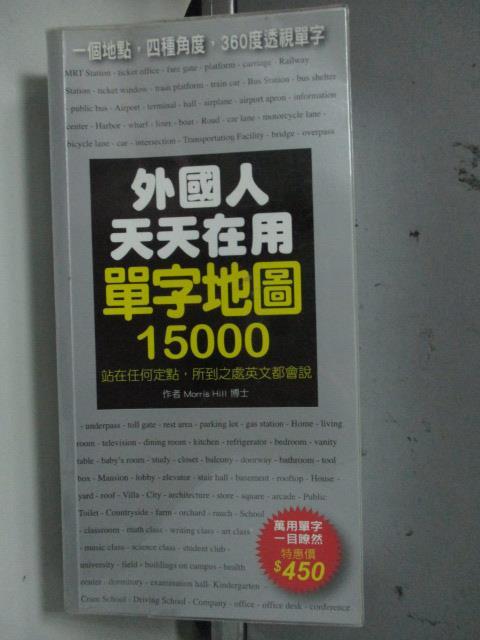~書寶 書T3/語言學習_LND~外國人天天在用單字地圖15000_Morris Hill