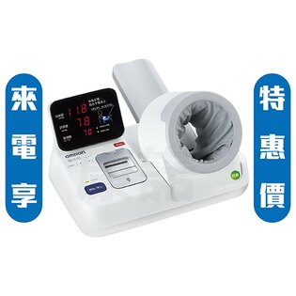【歐姆龍OMRON】健太郎隧道式血壓計HBP-9020(送專用桌椅、列印紙捲10入)