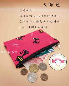 台灣手工大布包/錢包/筆袋/護照包/手機包/裝衛生棉