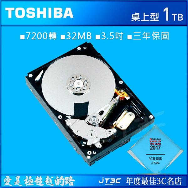 TOSHIBA【桌上型】1TBDT01ACA100(3.5吋32M7200轉SATA3三年保)桌上型硬碟