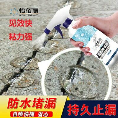 防水補漏膠 滲透防水劑樓上滲水內牆面瓷磚噴劑衛生間防水膠外牆樓頂屋頂補漏『MY4577』