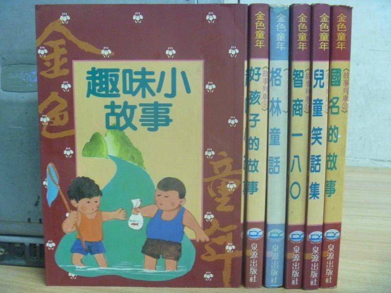~書寶 書T6/兒童文學_MGO~趣味小故事_好孩子的故事_智商180_國名的故事等_6本