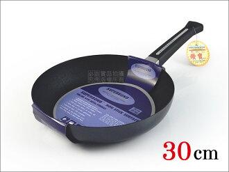 快樂屋♪ 美國專利 鑽寶 30cm 不沾標準平底鍋 電磁爐適用 平煎鍋(保證不沾鍋效果優於不鏽鋼鍋)