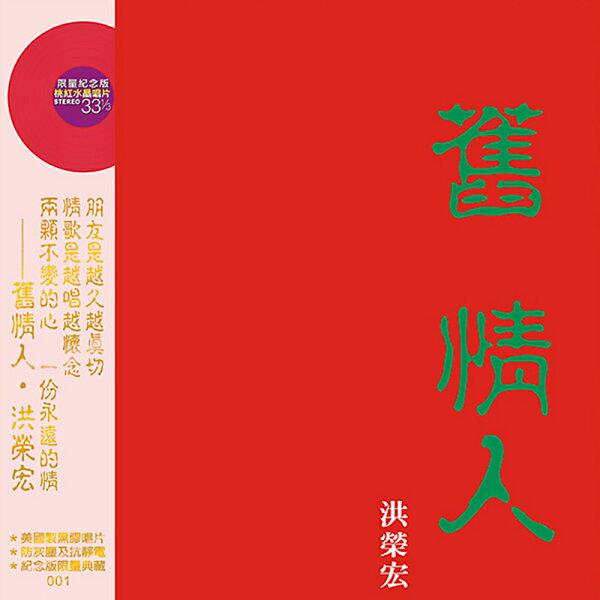 洪榮宏╱舊情人(一)(限量版紀念桃紅水晶膠)LP