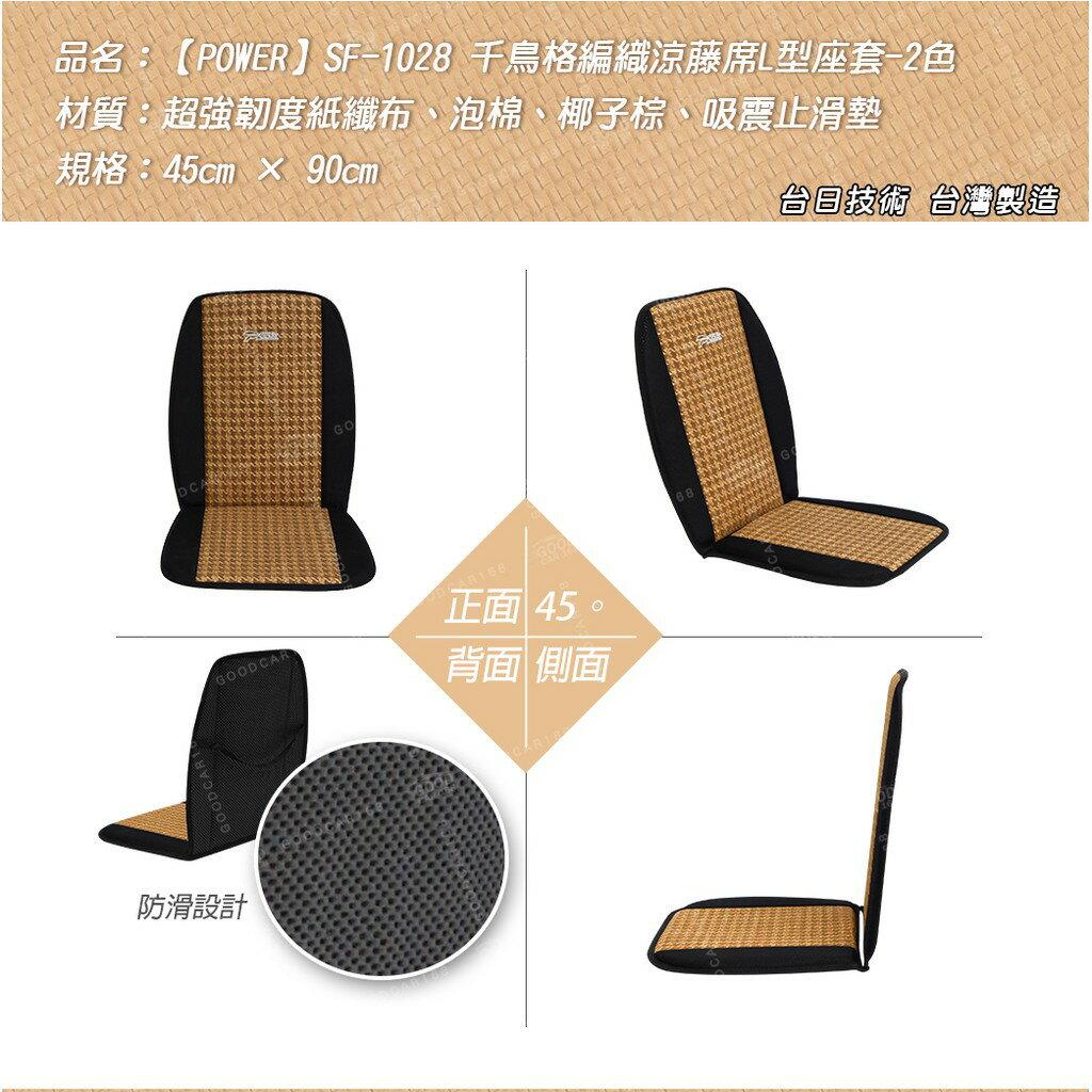 【POWER】千鳥格編織涼藤席L型座套-2色 L型坐墊 透氣 車用 辦公用-goodcar168
