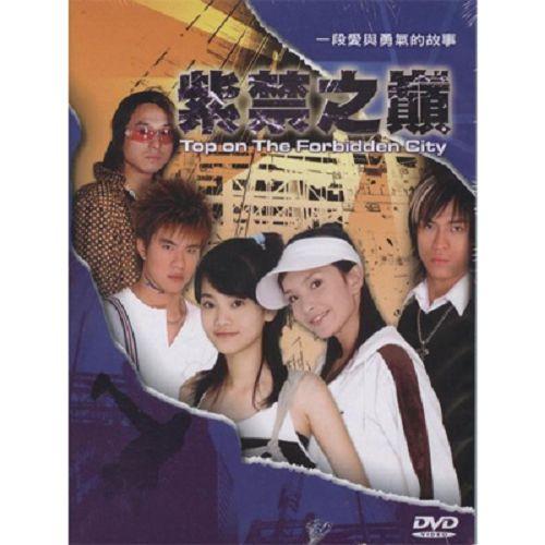 紫禁之巔DVD (全26集) 張思萍/王紹偉