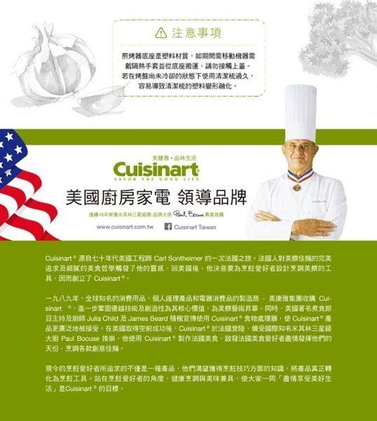 美國Cuisinart 美膳雅多功能燒烤 / 煎烤盤 GR-4NTW 6