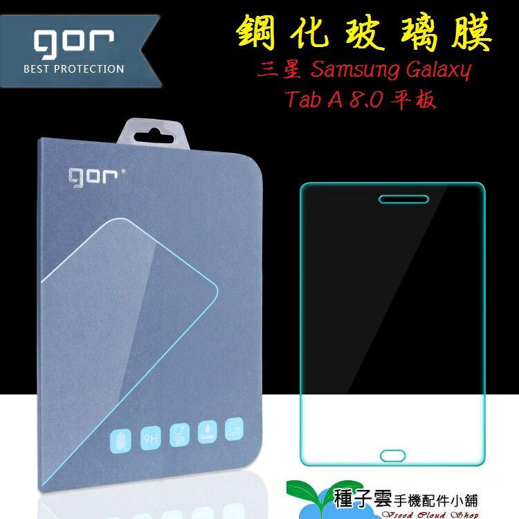 【Samsung 平板◎鋼化保護貼】 GOR 9H Samsung Galaxy Tab A 7.0 t280 / A8 / E8 平板 鋼化 玻璃 保護貼 ≡ 全館滿299免運費 ≡