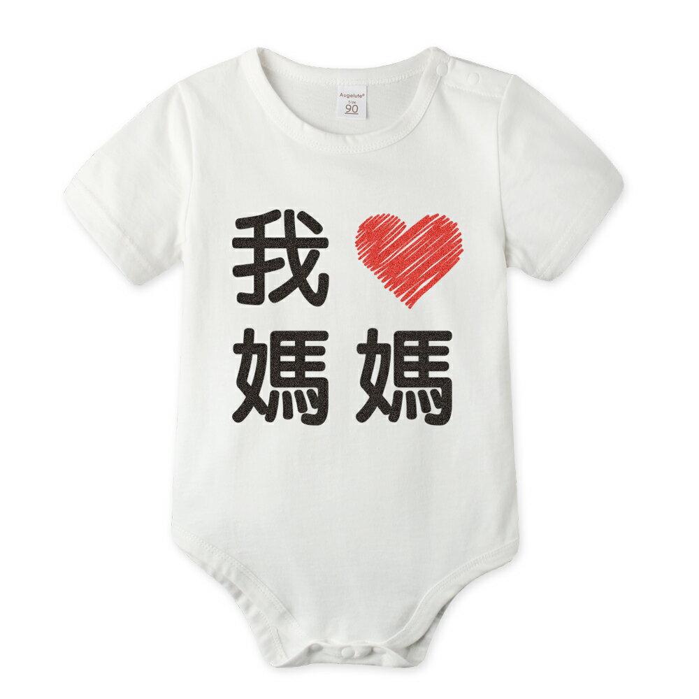 Augelute Baby 純棉短袖愛心印花包屁衣 61185 3