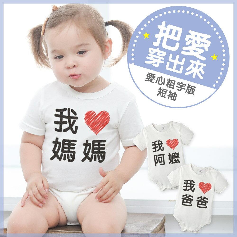 Augelute Baby 純棉短袖愛心印花包屁衣 61185 0