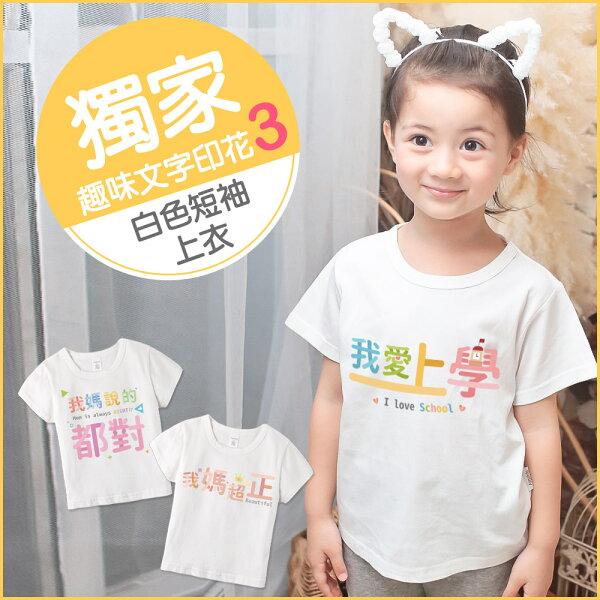 baby童衣:Augelute獨家趣味文字印花純棉短袖上衣-白色66216
