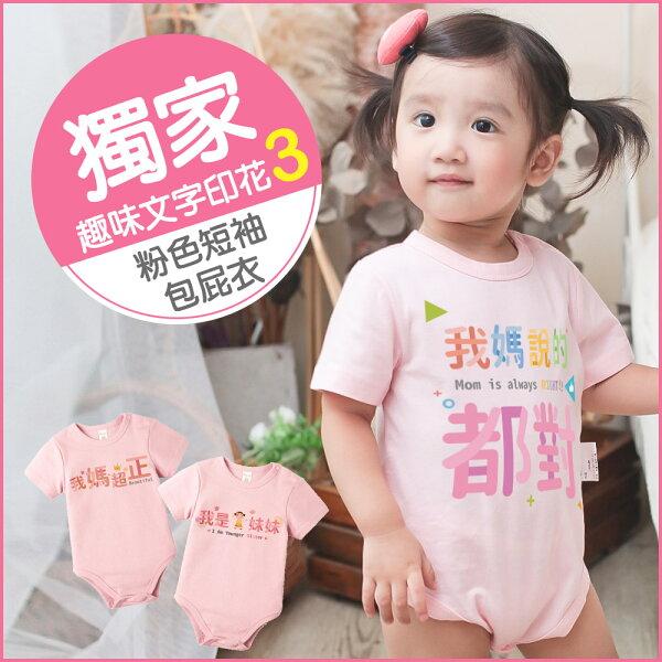 baby童衣:Augelute獨家趣味文字印花純棉短袖包屁衣-粉色66218