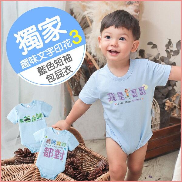 baby童衣:Augelute獨家趣味文字印花純棉短袖包屁衣-藍色66219