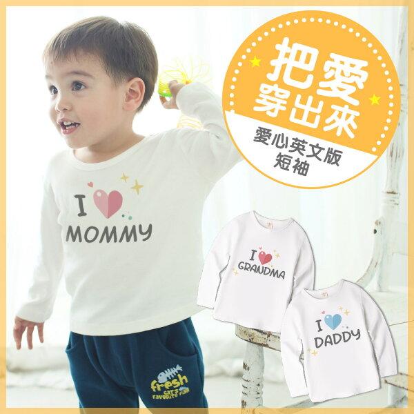 baby童衣:Augelute把愛穿出來英文印花純棉圓領長T66305