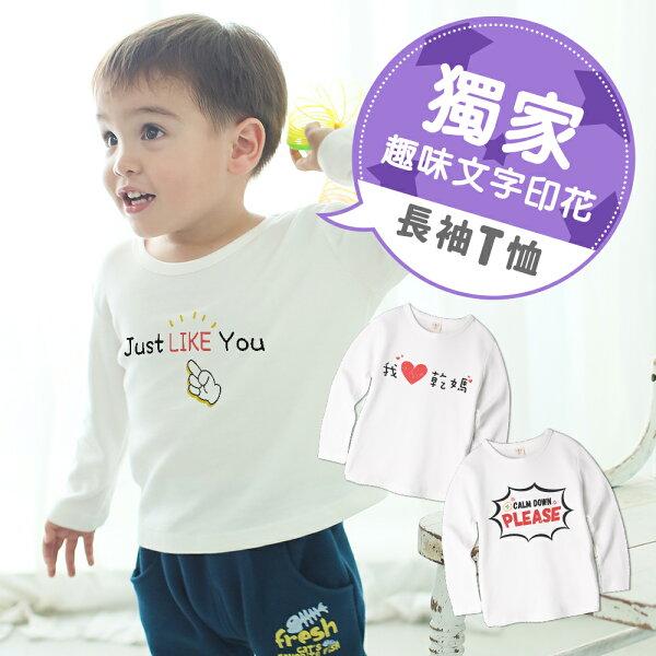 baby童衣:Augelute獨家趣味文字印花純棉長袖上衣66312
