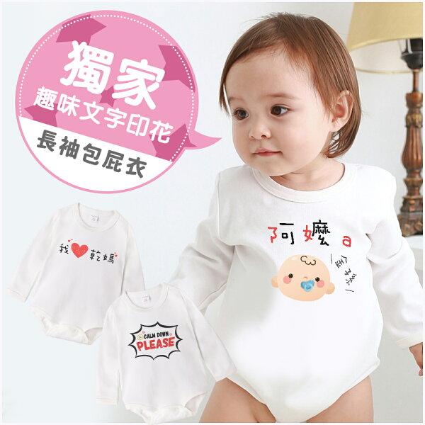 baby童衣:Augelute獨家趣味文字印花純棉長袖包屁衣66313