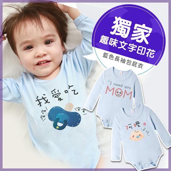 baby童衣:Augelute獨家趣味文字印花純棉長袖包屁衣-藍底66315