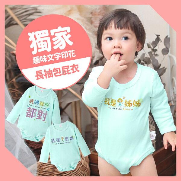 baby童衣:獨家趣味文字印花純棉長袖包屁衣-希臘藍66321