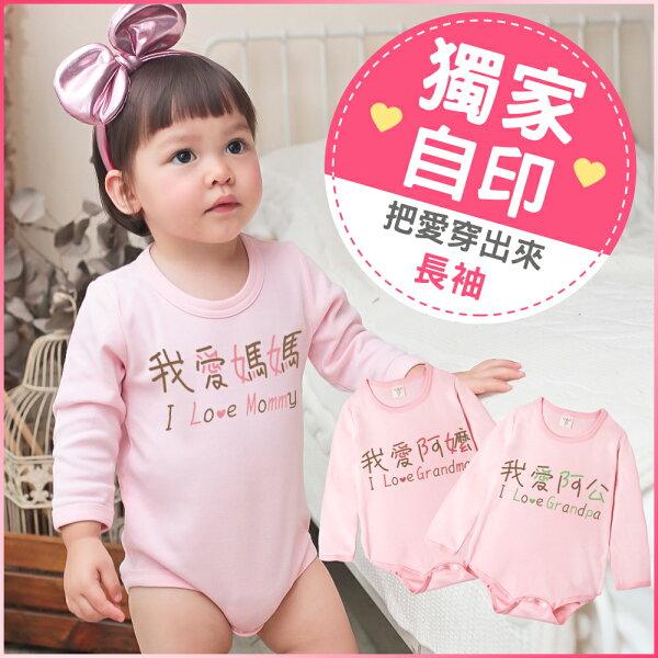 粉色長袖包屁衣獨家自印把愛穿出來趣味文字印花純棉Augelute66324