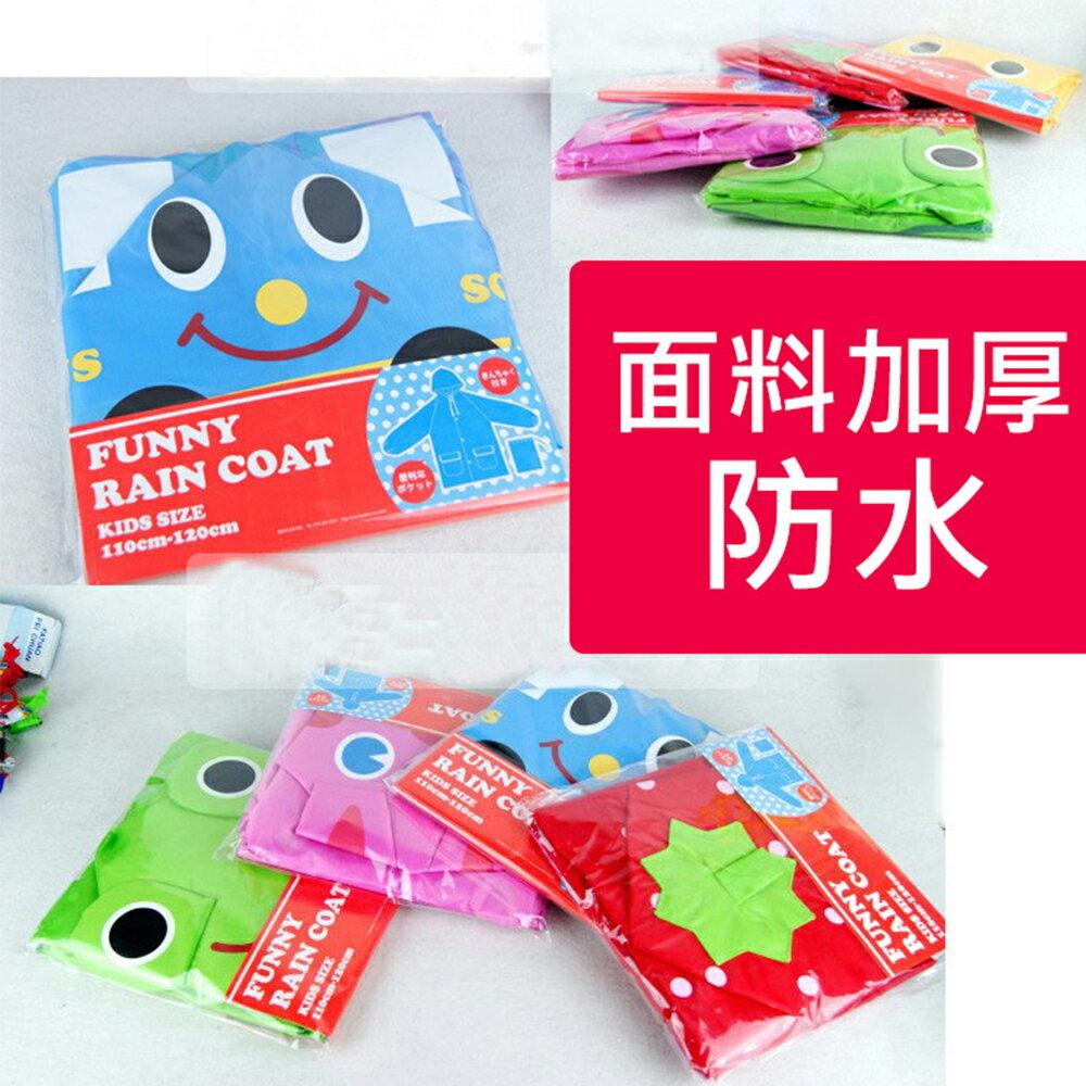 兒童 可愛造型雨衣 y7036