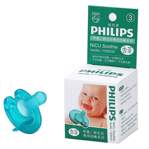 PHILIPS飛利浦3號香草安撫奶嘴