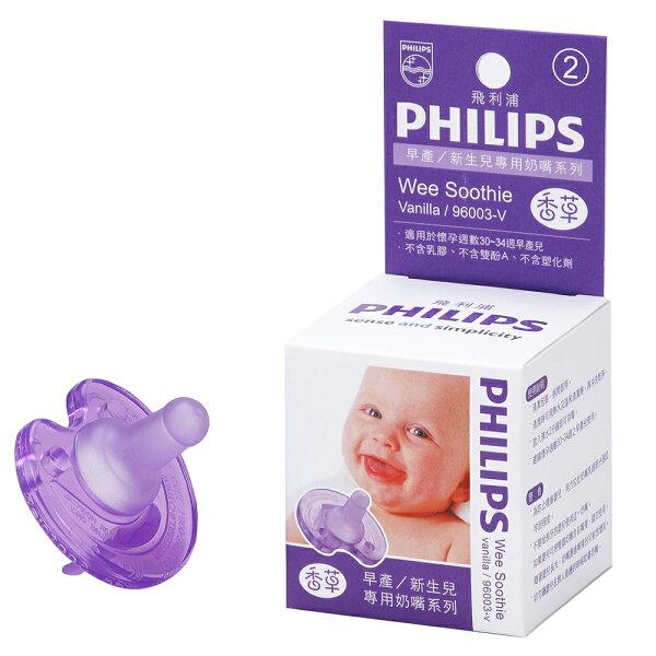 baby童衣:PHILIPS飛利浦2號香草安撫奶嘴