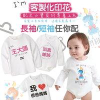 婦嬰用品Augelute 兒童 客製化純棉包屁衣 上衣 60261(好窩生活節)。就在baby童衣婦嬰用品