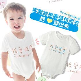 童裝服造型連身衣專區