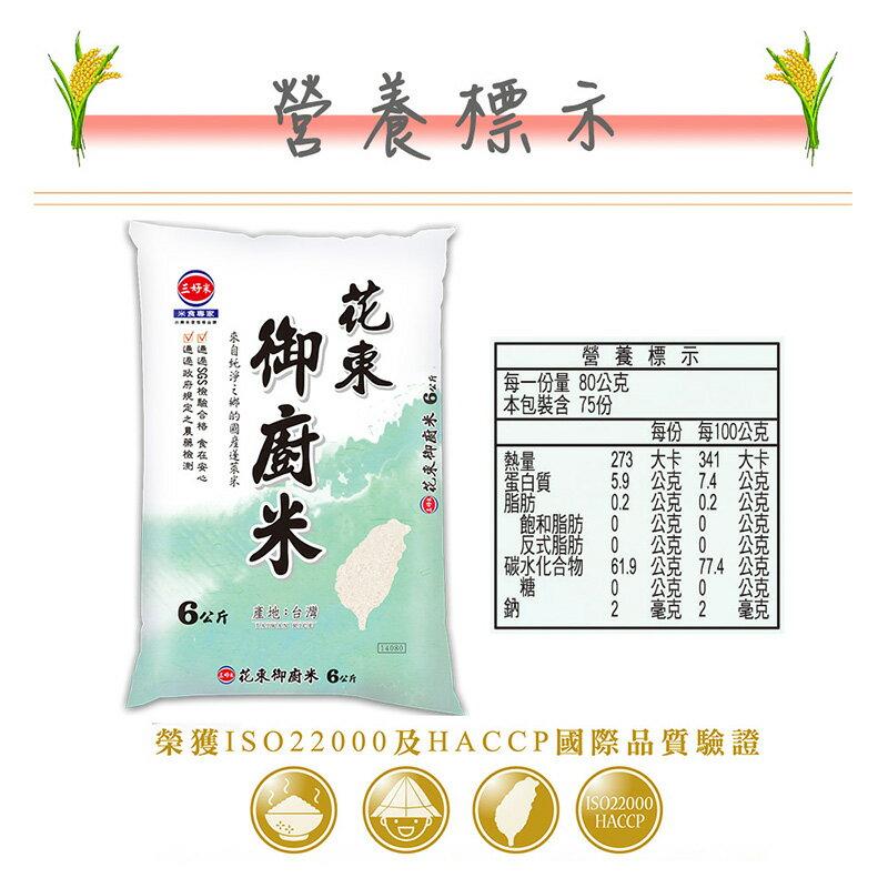 【三好米】花東御廚米(6Kg) 3