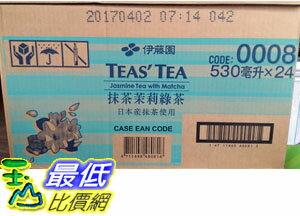 [104限時限量促銷] COSCO ITO-EN 伊藤園抹茶 茉莉綠茶 530毫升/24入 C105241