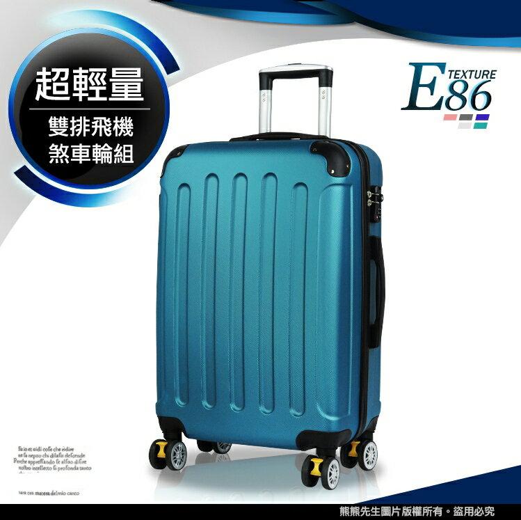 行李箱 旅展熱賣推薦33折 輕量20吋旅行箱 登機箱 霧面硬箱 防撞護角 E86 八輪拉桿箱 剎車靜音輪組 TSA海關密碼鎖