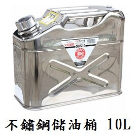 [ YAZAWA ] 不鏽鋼儲油桶 / 手提攜帶油桶 10L / SUS-10(CST-10)
