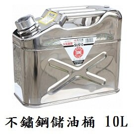 [YAZAWA]不鏽鋼儲油桶手提攜帶油桶10LSUS-10(CST-10)