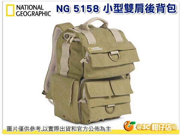 國家地理 National Geographic NG5158 NG 5158 探險家系列 攝影包 相機包 小型雙肩後背包 公司貨