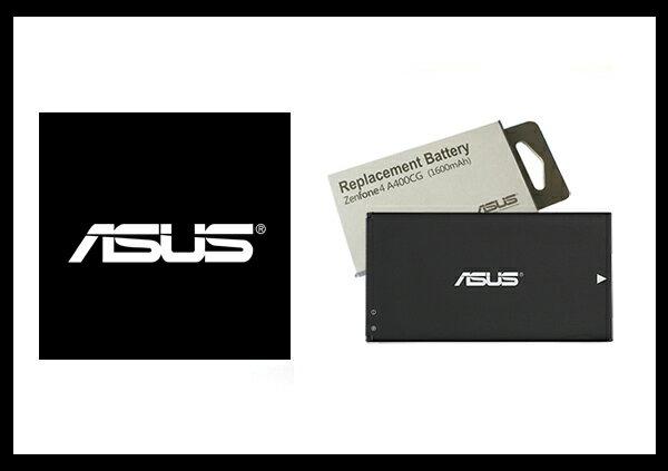 ◆全館免運◆ ASUS ZenFone 4 A400CG 原廠電池 (台灣代理商-盒裝)
