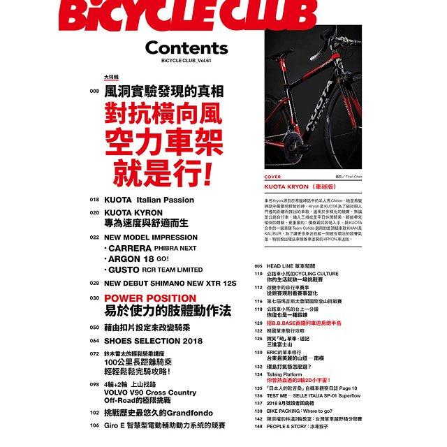 BicycleClub單車俱樂部8.9月2018第61期