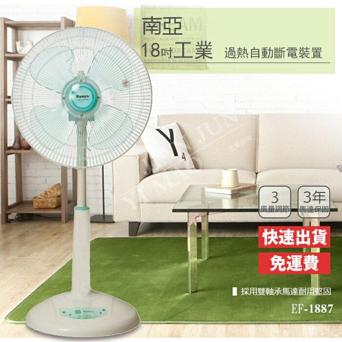 【南亞牌】MIT台灣製造 18吋強力工業桌立扇 / 電風扇(自動斷電裝置) EF-1887 1