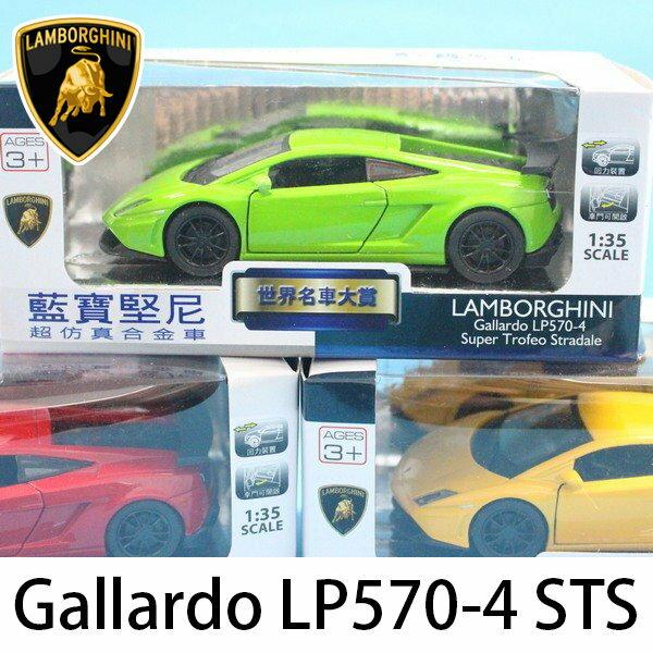Lamborghini模型車 合金車 ^(12號白盒^)1:35 一台入^~促199^~