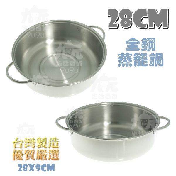 【九元生活百貨】全鋼蒸籠鍋/28cm 蒸鍋 雙耳鍋 台灣製造