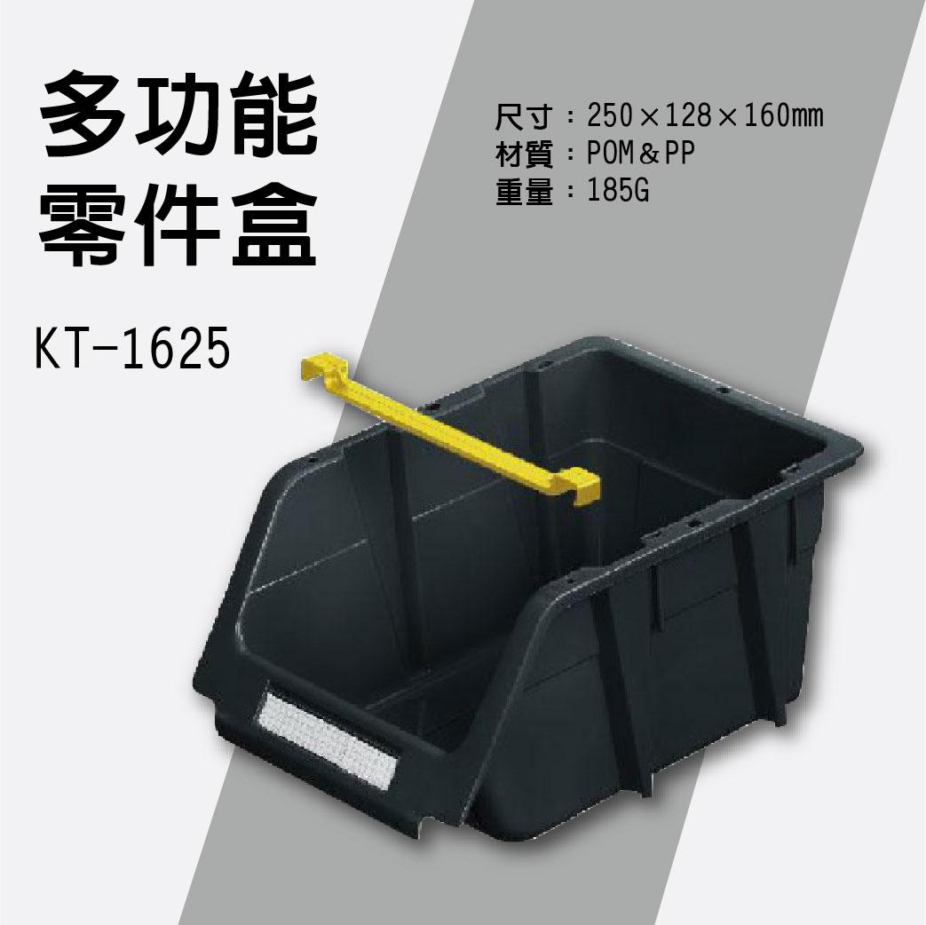 西瓜籽 KT-1625《多功能零件盒(60入)》分類盒 零件盒 收納盒