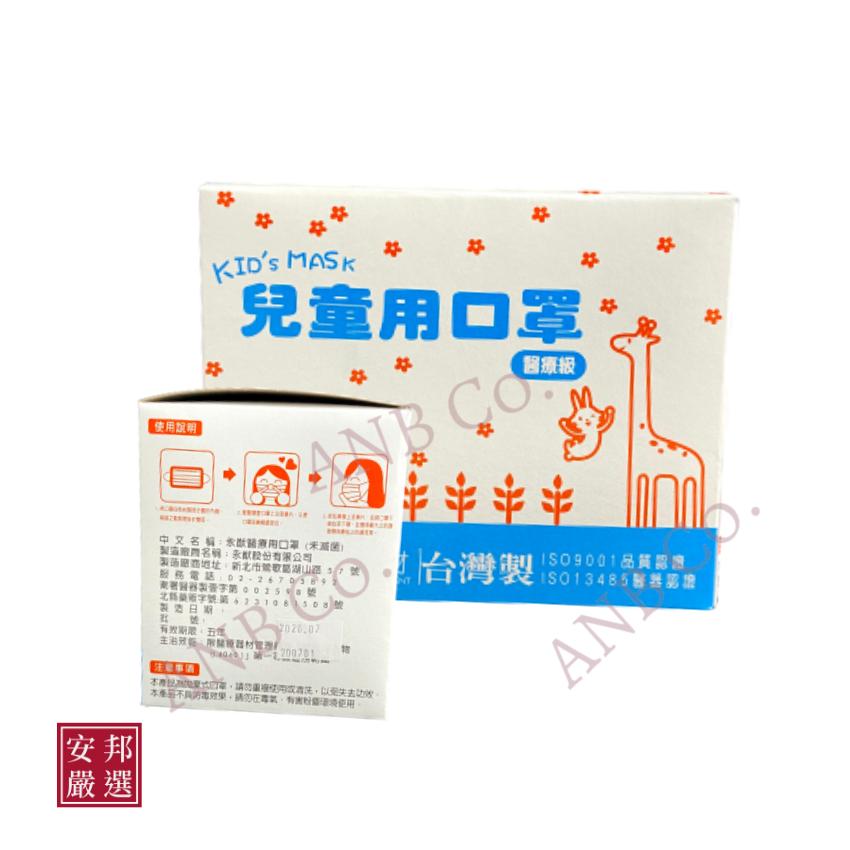 【安邦嚴選】雙鋼印 2-8歲永猷幼幼口罩50入/盒