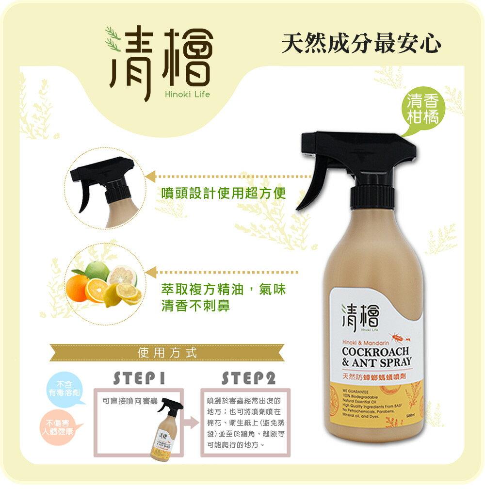 《Chara 微百貨》 台灣 清檜 天然 驅蟲 防蟑 蟑螂 螞蟻 噴劑 萬用 清潔劑 團購 批發 7