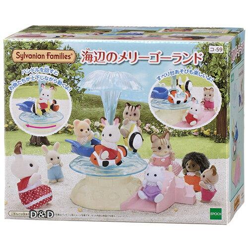 《 森林家族 - 日版 》濱海遊樂飛魚